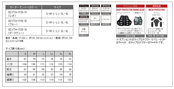 【HONDA RIDING GEAR】Wing圖案透氣外套 - 「Webike-摩托百貨」