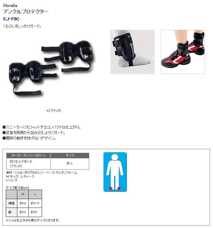 【HONDA RIDING GEAR】護踝 - 「Webike-摩托百貨」