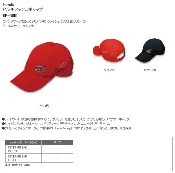 【HONDA RIDING GEAR】快乾網眼帽 - 「Webike-摩托百貨」