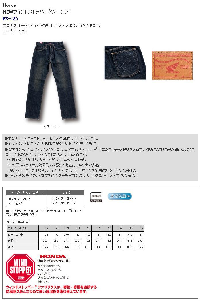 【HONDA RIDING GEAR】NEW Wind Stopper(R)牛仔褲 - 「Webike-摩托百貨」