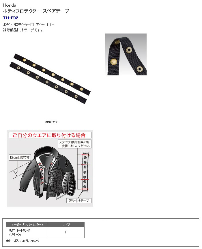 【HONDA RIDING GEAR】身體護具 備用修補鈕扣帶 - 「Webike-摩托百貨」