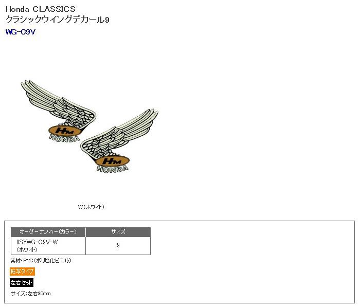 【HONDA】經典Wing貼紙9 - 「Webike-摩托百貨」