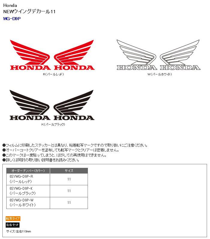 【HONDA】NEWWing貼紙11 - 「Webike-摩托百貨」