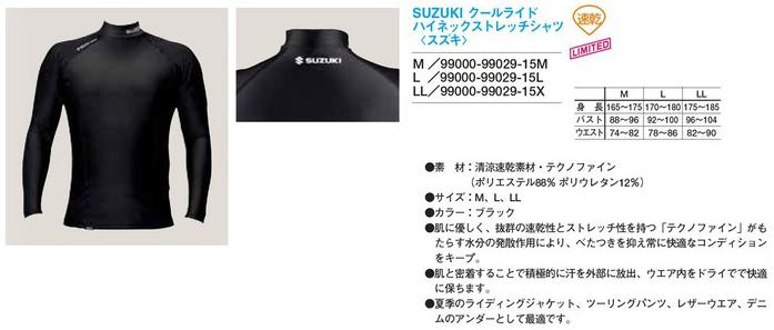 【SUZUKI】Cool 騎士高領內穿衣 <SEA BASS> - 「Webike-摩托百貨」