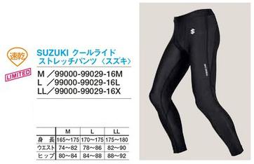 【SUZUKI】Cool 騎士伸縮褲 <SEA BASS> - 「Webike-摩托百貨」