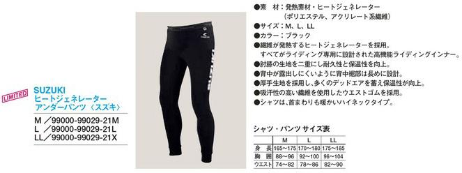 【SUZUKI】發熱內穿褲 <SEA BASS> - 「Webike-摩托百貨」