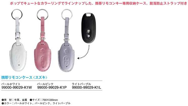 【SUZUKI】手機遙控器套 <SEA BASS> - 「Webike-摩托百貨」