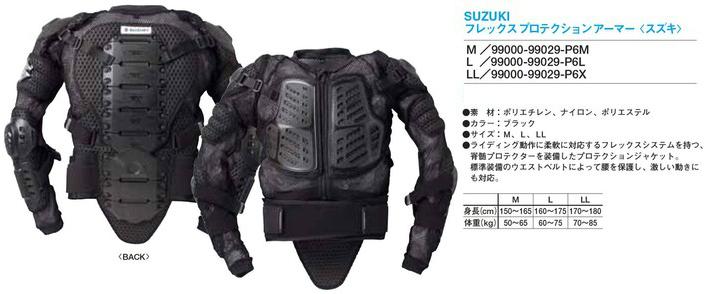 【SUZUKI】Flexible防摔護具  - 「Webike-摩托百貨」