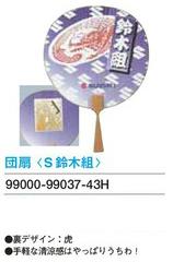 【SUZUKI】扇子 <S鈴木組> - 「Webike-摩托百貨」