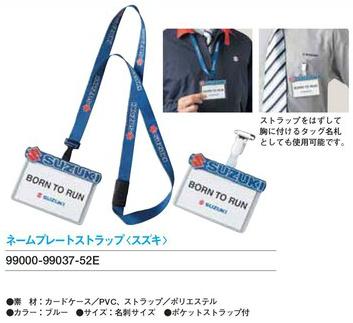 【SUZUKI】名牌吊繩 <SEA BASS> - 「Webike-摩托百貨」