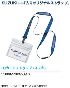 【SUZUKI】ID卡片吊繩 <SEA BASS> - 「Webike-摩托百貨」