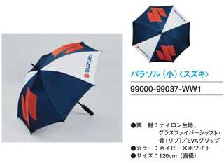 【SUZUKI】陽傘(小) - 「Webike-摩托百貨」