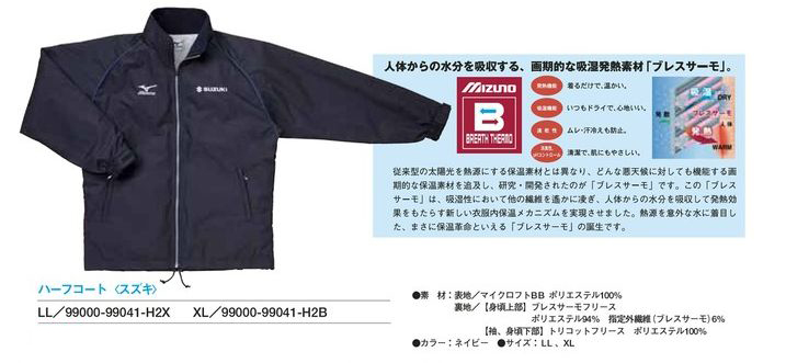 【SUZUKI】防風外套 <SEA BASS> - 「Webike-摩托百貨」