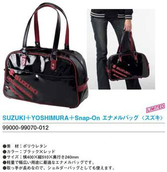 【SUZUKI】SUZUKI+YOSHIMURA+Snap-On 亮面漆皮包 <SEA BASS> - 「Webike-摩托百貨」