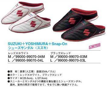 【SUZUKI】SUZUKI+YOSHIMURA+Snap-On涼鞋<SEA BASS> - 「Webike-摩托百貨」