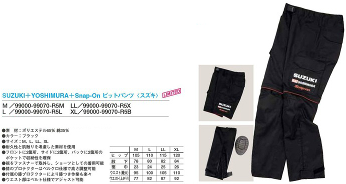 【SUZUKI】SUZUKI+YOSHIMURA+Snap-On 聯名褲 <SEA BASS> - 「Webike-摩托百貨」
