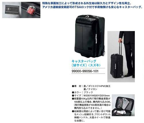 【SUZUKI】登機箱(MSize) - 「Webike-摩托百貨」