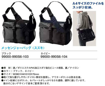 【SUZUKI】郵差包 <SEA BASS> - 「Webike-摩托百貨」