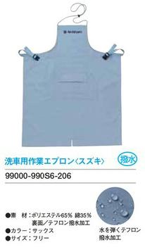 【SUZUKI】洗車用作業圍裙 - 「Webike-摩托百貨」