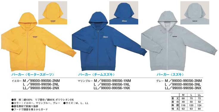 【SUZUKI】連帽風衣<SUZUKI車隊> - 「Webike-摩托百貨」
