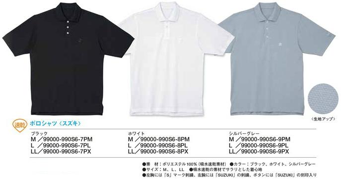 【SUZUKI】Polo衫 <SEA BASS> - 「Webike-摩托百貨」
