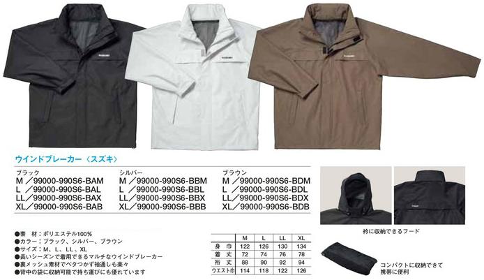 【SUZUKI】防風運動外套 <SEA BASS> - 「Webike-摩托百貨」