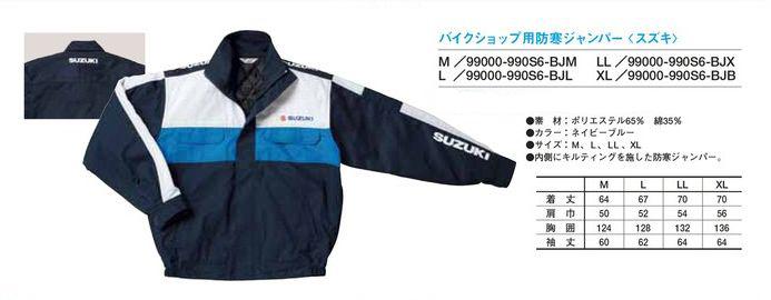 【SUZUKI】防寒外套 <SEA BASS> - 「Webike-摩托百貨」