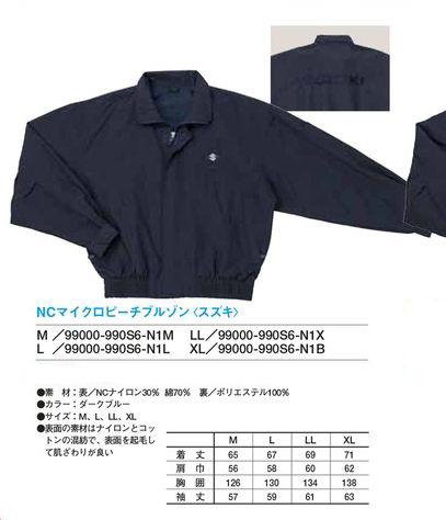 【SUZUKI】NCMicro Peach 夾克 <SEA BASS> - 「Webike-摩托百貨」