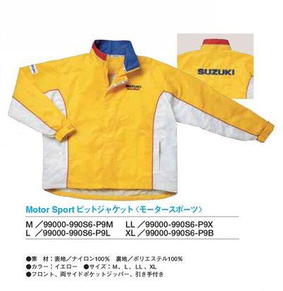 【SUZUKI】Motor Sport 維修人員外套 <Motor sports> - 「Webike-摩托百貨」