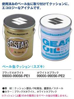 【SUZUKI】桶罐蓋(墊) - 「Webike-摩托百貨」