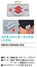 【SUZUKI】磁石方形高爾夫標記 <SEA BASS> - 「Webike-摩托百貨」