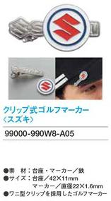 【SUZUKI】Clip式高爾夫球標記 <SEA BASS> - 「Webike-摩托百貨」