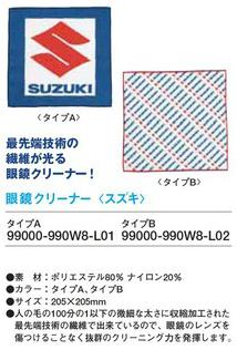 【SUZUKI】眼鏡清潔布 - 「Webike-摩托百貨」