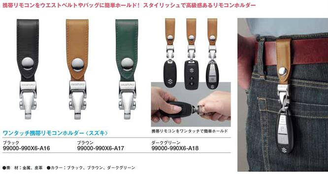【SUZUKI】One-touch手機遙控器固定架 <SEA BASS> - 「Webike-摩托百貨」