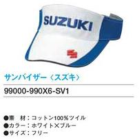 【SUZUKI】遮陽罩 <SEA BASS> - 「Webike-摩托百貨」