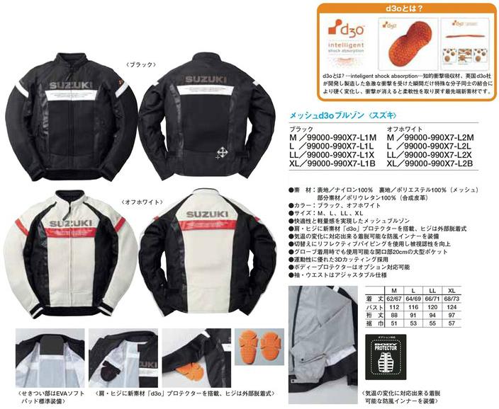 【SUZUKI】City Riderd3o防摔夾克 <SEA BASS> - 「Webike-摩托百貨」