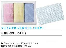 【SUZUKI】擦臉巾 <SEA BASS> - 「Webike-摩托百貨」