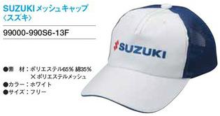 【SUZUKI】SUZUKI 網帽 <SEA BASS> - 「Webike-摩托百貨」