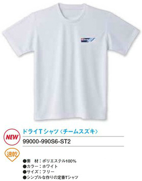 【SUZUKI】速乾T恤<SUZUKI車隊> - 「Webike-摩托百貨」