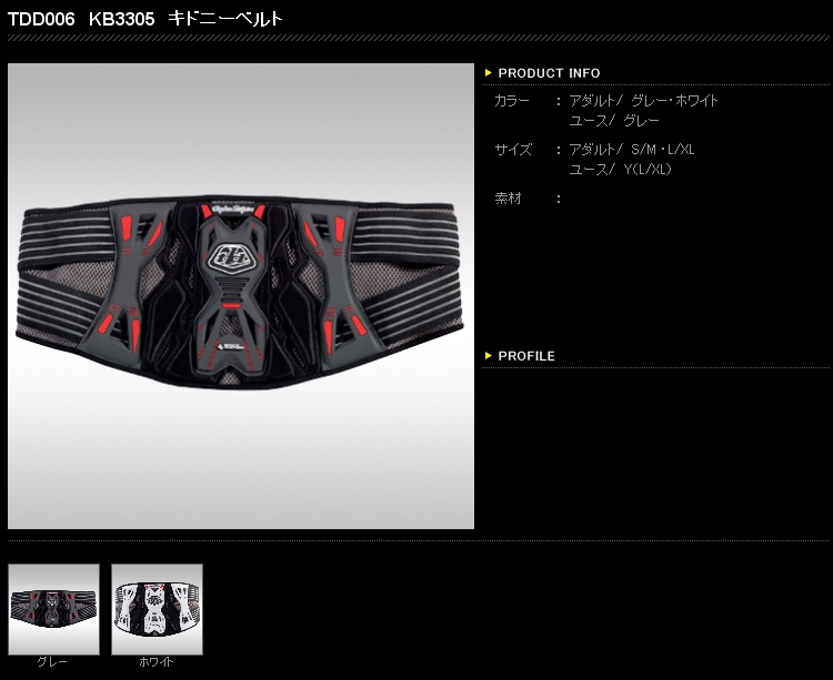 【TROY LEE】KB3305 青年用護腰 - 「Webike-摩托百貨」