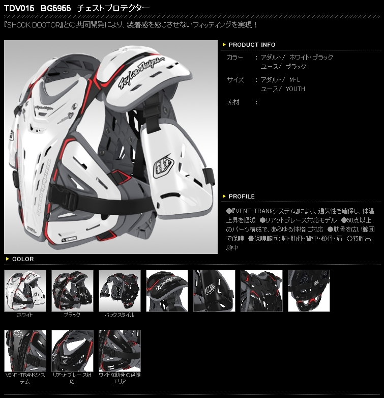 【TROY LEE】BG5955全配備護胸 - 「Webike-摩托百貨」