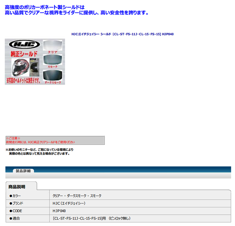 【HJC】鏡片 - 「Webike-摩托百貨」