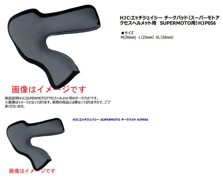 【HJC】面頰墊 - 「Webike-摩托百貨」