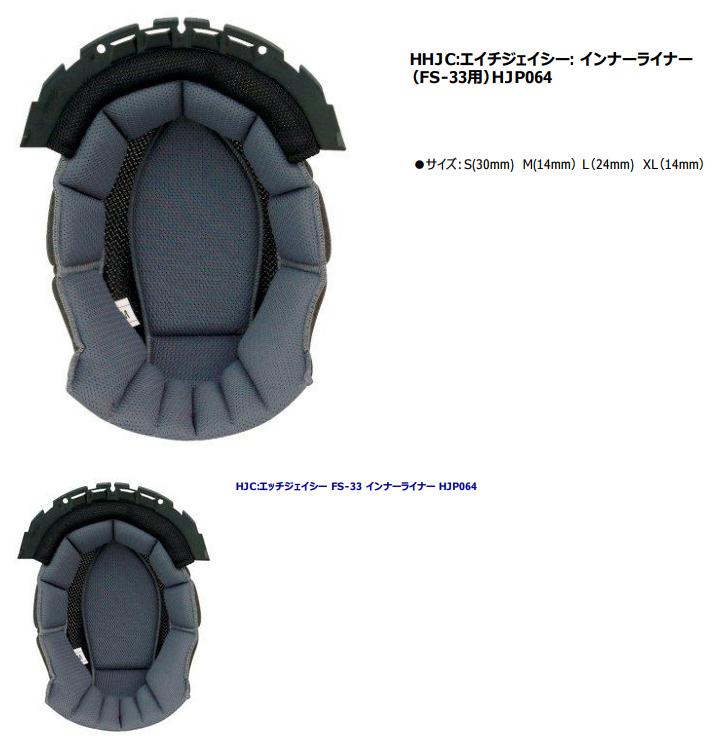 【HJC】內襯 - 「Webike-摩托百貨」