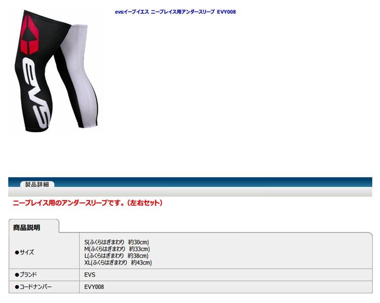 【EVS】內穿護腳套 - 「Webike-摩托百貨」
