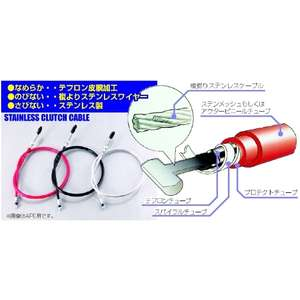 Clutch Cable KITACO