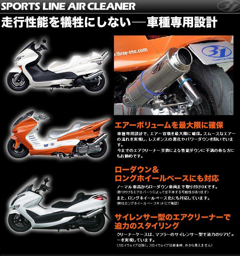 【31】Sports Line 空氣濾清器 - 「Webike-摩托百貨」