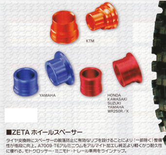 【ZETA】輪軸心襯套 - 「Webike-摩托百貨」