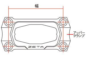 【ZETA】把手上蓋 - 「Webike-摩托百貨」