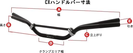 【ZETA】CX 越野細把手 Trial-4.5inch - 「Webike-摩托百貨」